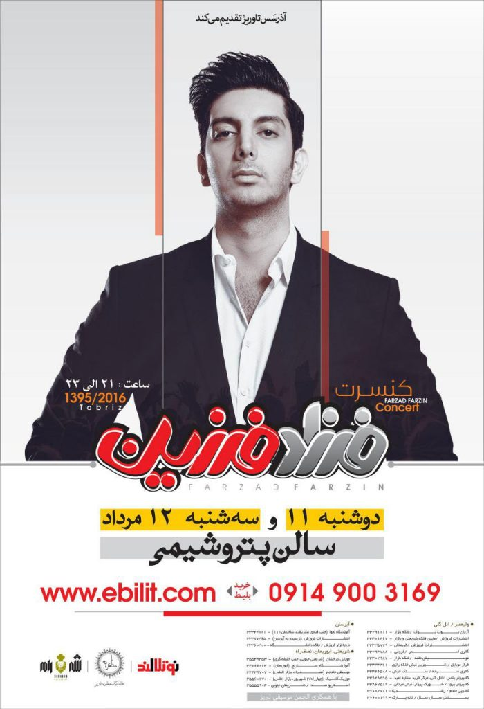 کنسرت فرزاد فرزین در تبریز