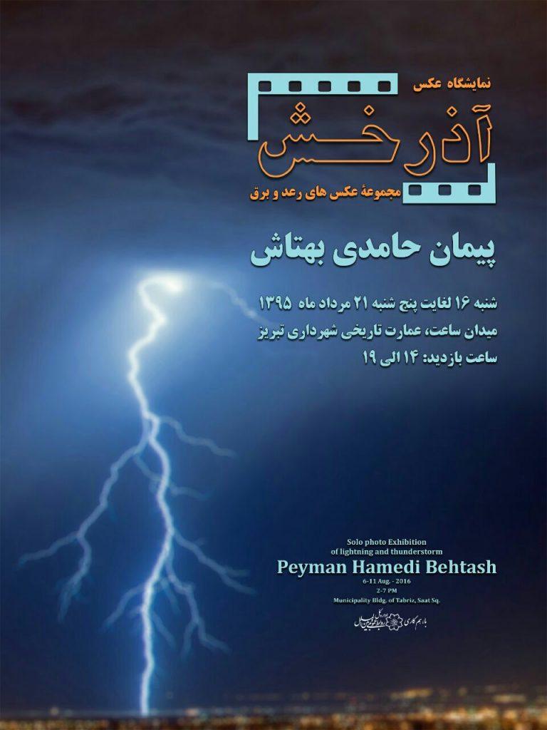 یادداشتی بر نمایشگاه عکس آذرخش پیمان حامدی