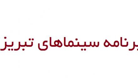 برنامه سینماهای تبریز در مهر ماه ۹۵