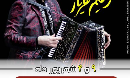 کنسرت رحیم شهریاری و گروه آراز در تبریز