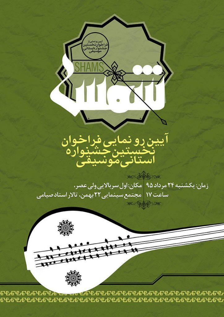 نخستین جشنواره استانی موسیقی شمس