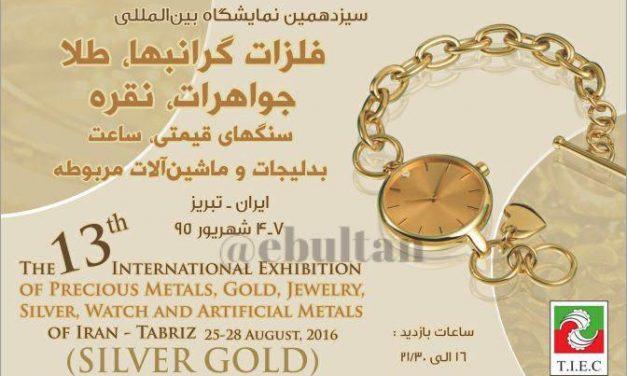 نمایشگاه بین المللی فلزات گرانبها،طلا،جواهرات،نقره و…