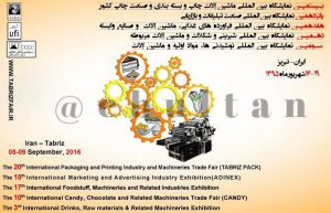 نمایشگاه بین المللی ماشین آلات ، تبلیغات