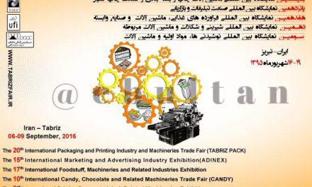 نمایشگاه بین المللی ماشین آلات ، تبلیغات و….