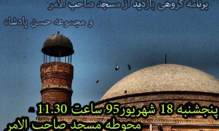 بازدید گروهی بولتن از مسجد_موزه صاحبالامر