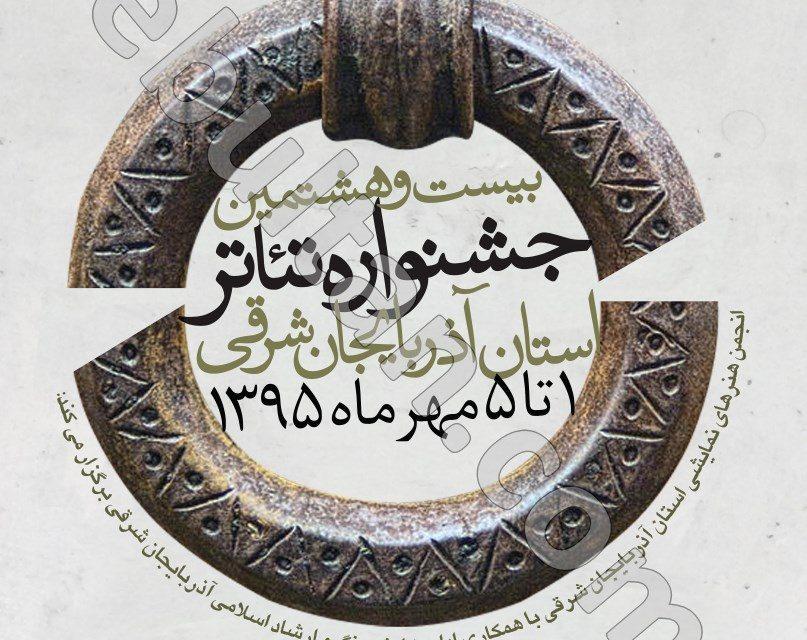 نگاهی به جشنواره تئاتر استانی آذربایجانشرقی، به قلم حامد قویفکر