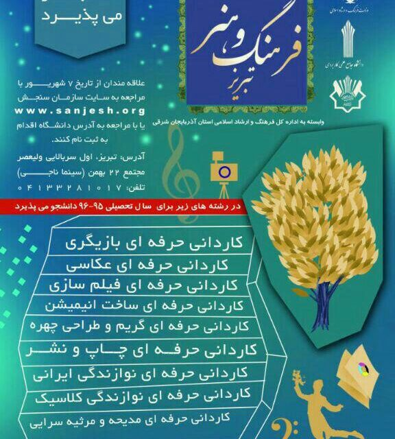 دانشگاه فرهنگ و هنر تبریز