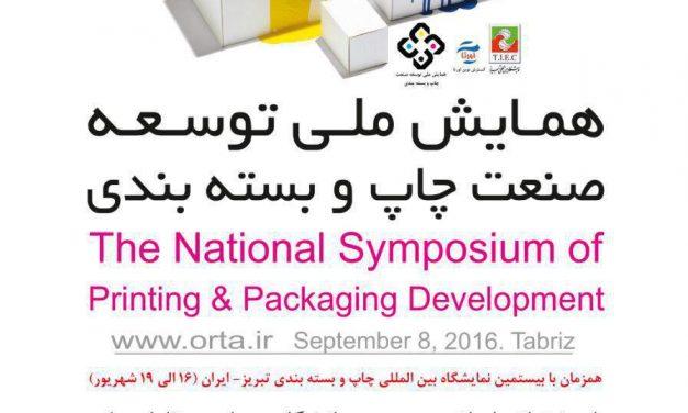همایش ملی توسعه صنعت چاپ و بسته بندی