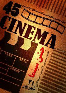 جشن روز ملی سینما