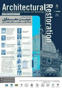 مرمت معماری و مقاوم سازی بناهای تاریخی در تبریز