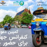 کنفرانس جهانی وب را به تبریز دعوت کنید