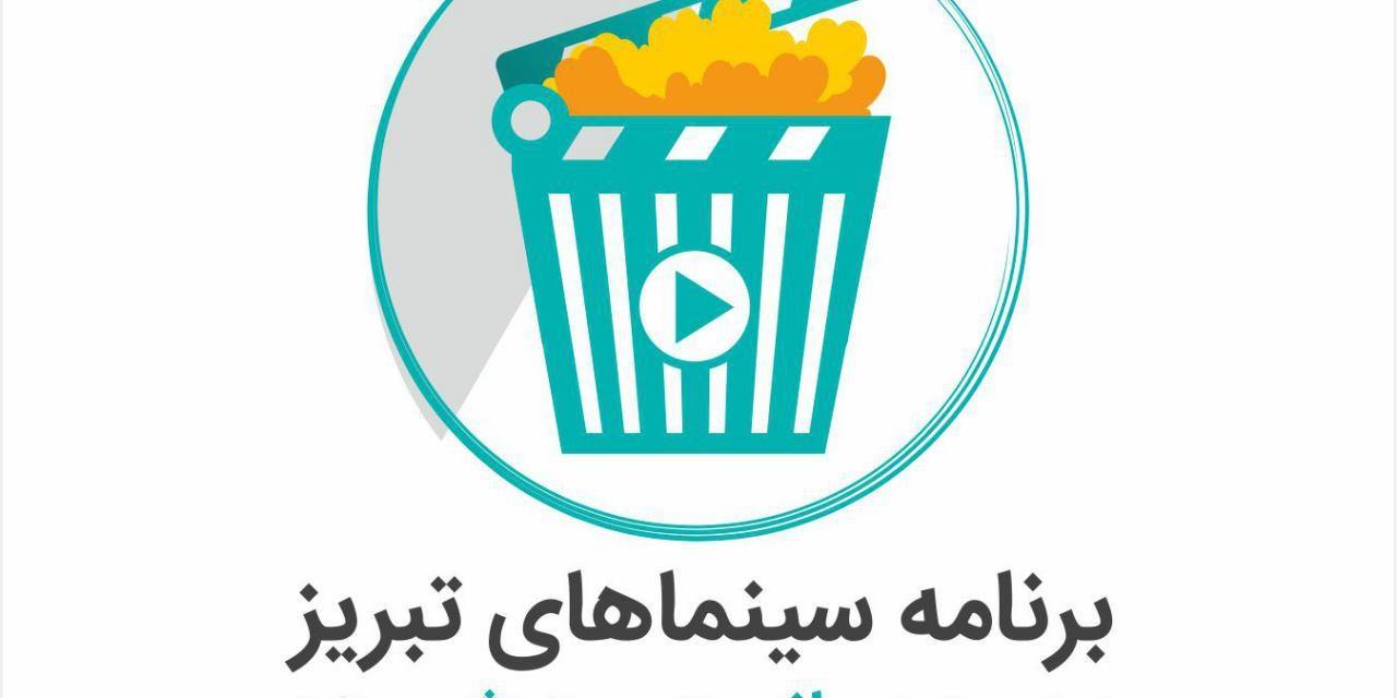 برنامه سینماهای تبریز در دی ۹۵