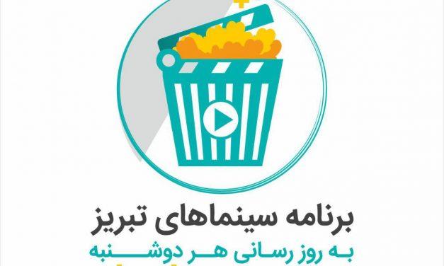 برنامه سینماهای تبریز در اسفند ماه ۹۵