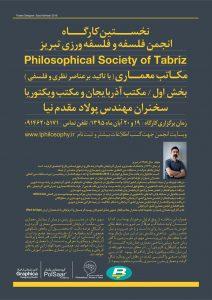 انجمن فلسفه و فلسفه ورزی تبریز