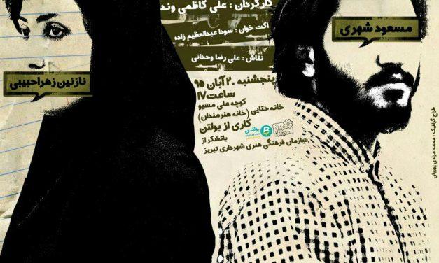 گزارش نمایشنامه خوانی خرده جنایتهای زنا شوهری