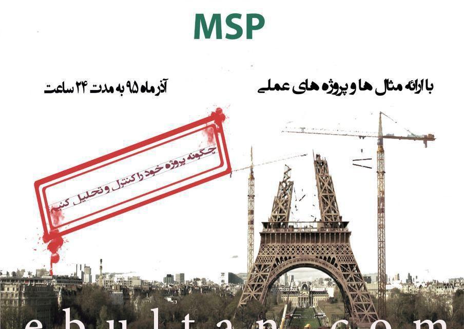 کنترل پروژه همراه با نرم افزار msp