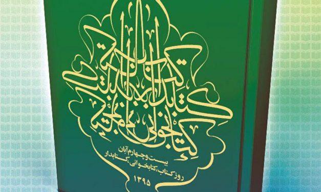 عضویت رایگان در کتابخانه مرکزی تبریز
