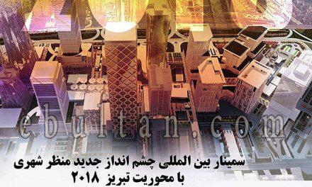 سمینار چشم انداز جدید منظر شهری