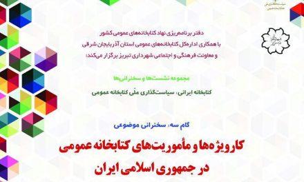 نشست کارویژه ها و ماموریت های کتابخانه های عمومی در جمهوری اسلامی ایران