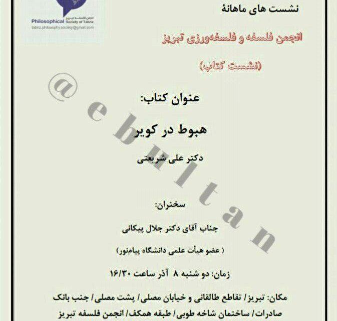 نشست کتاب انجمن فلسفه تبریز