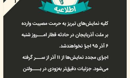 تعطیلی کلیه ی نمایشهای تبریز