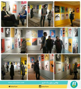نمایشگاه یکصد پوستر برای زندگی مسالمت آمیز