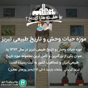 موزه حیات وحش و تاریخ طبیعی تبریز