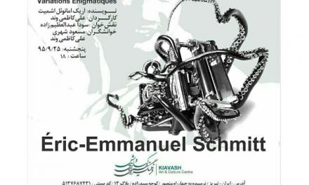 نمایشنامه خوانی نوای اسرارآمیز ، اریک امانوئل اشمیت