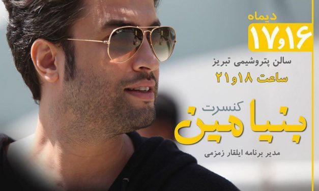 کنسرت بنیامین بهادری در تبریز