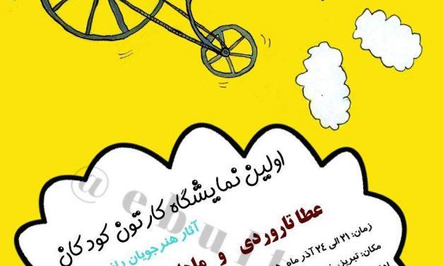 نمایشگاه کارتون کودکان