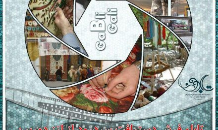 جشنواره عکس قابلی قالی