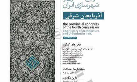 تاریخ معماری و شهرسازی ایران