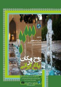 روح مکان در باغ ایرانی