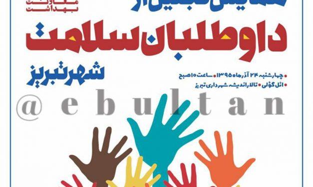 همایش تجلیل از داوطلبان سلامت شهر تبریز