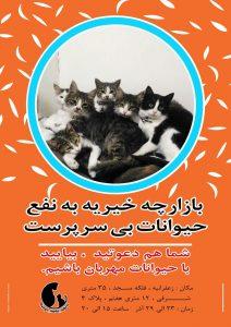 بازارچه خیریه به نفع حیوانات بیسرپرست