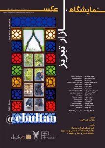نمایشگاه عکس بازار تبریز2