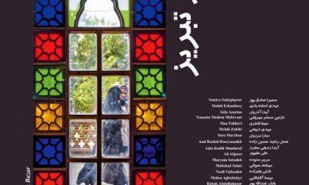 نمایشگاه عکس بازار تبریز
