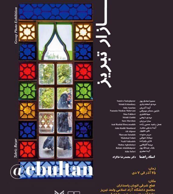 نمایشگاه عکس بازار تبریز۲