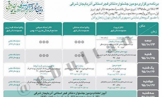 جشنواره تئاتر فجر استانی