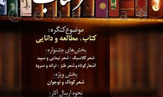 فراخوان کنگره ملی شعر کتاب