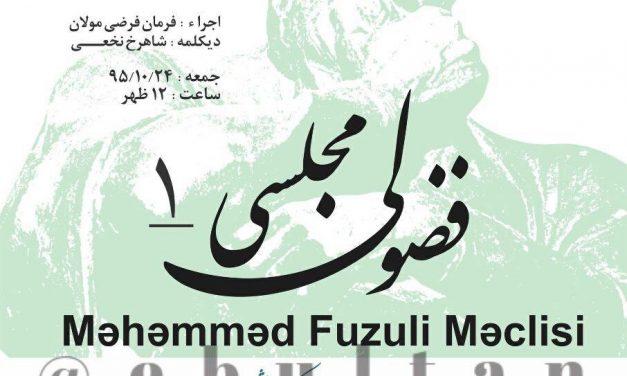 شعر خوانی محمد فضولی