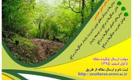 همایش صیانت و حفاظت از جنگل های ارسباران