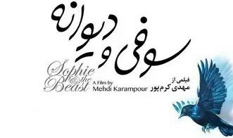 نگاهی به فیلم سوفی و دیوانه ، در دومین روز جشنواره فیلم فجر استانی