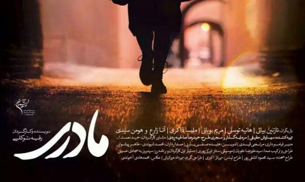 نگاهی به فیلم مادری ساخته رقیه توکلی در دومین روز جشنواره استانی فیلم فجر