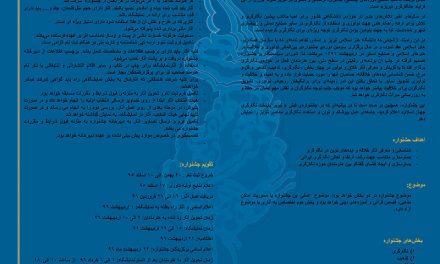 جشنواره ملی نگارگری تبریز