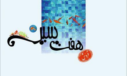 نگاهی به نمایشگاه نوروزانه موزه سفال تبریز