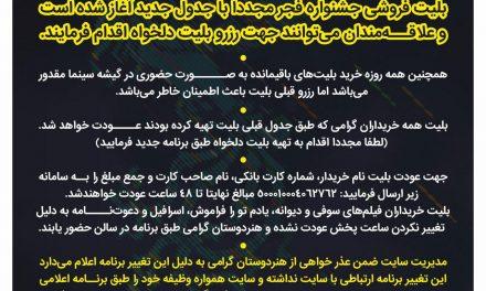 اطلاعیه آغاز مجدد فروش بلیت جشنواره فیلم فجر