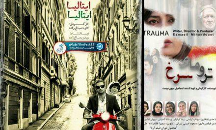 نگاهی به روز سوم جشنواره استانی فیلم فجر، ترمای سرخ و ایتالیا ایتالیا