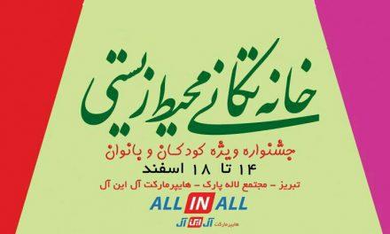نگاهی به جشنواره خانه تکانی محیط زیستی «آل این آل» لاله پارک تبریز