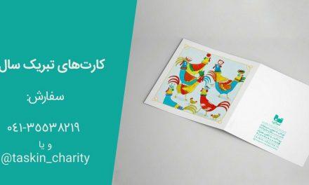 سال نو را با کارت پستال های تسکین به دوستان و عزیزان خود تبریک بگویید؛